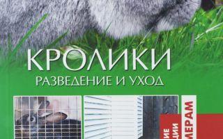 Книги по разведению и содержанию кроликов