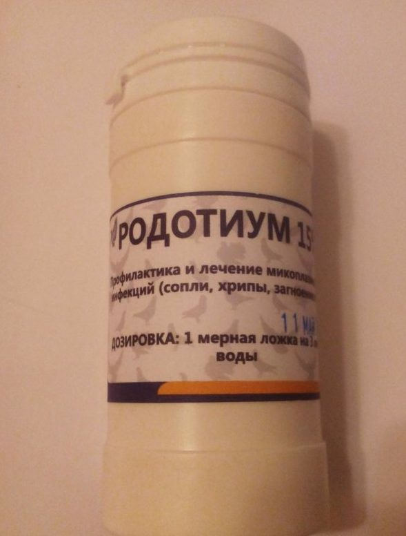 Препарат Родотиум нужно правильно хранить