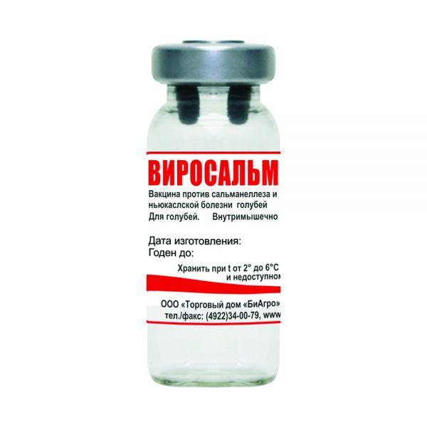 Виросальм используется для профилактики заболеваний