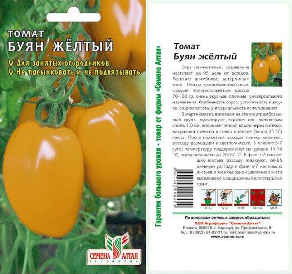 Упаковка семян томата Буян Желтый