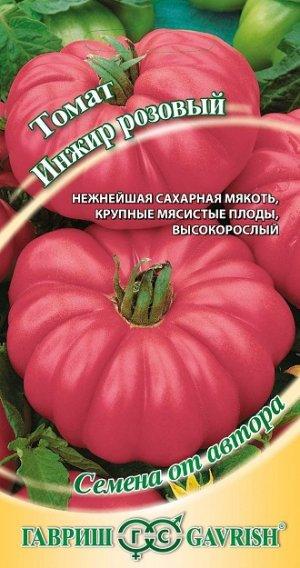 Розовый инжир