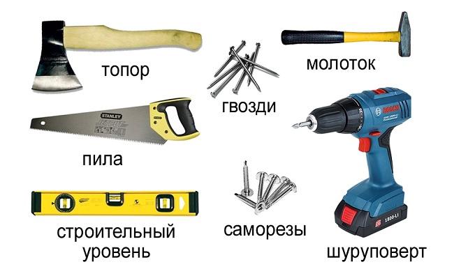 Перед постройкой сооружения подготовьте инструменты